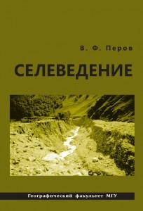 Perov_Selevedenie_2012_cover